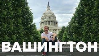 СТОЛИЦА США — ВАШИНГТОН