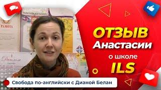Intellect Language School ОТЗЫВЫ об ILS/ИЗУЧЕНИЕ АНГЛИЙСКОГО В ШКОЛЕ ILS
