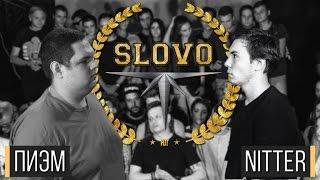 SLOVO: ЮГ - ПИЭМ vs NITTER (ФИНАЛ)