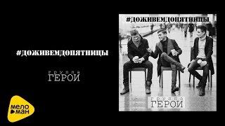 Герои  -  #ДоживемДоПятницы (Official Lyric Video)