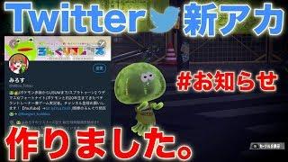 スプラトゥーン2Twitterのメインアカウントを作りました!!