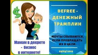 29/03/2019 #BEFREE- ДЕНЕЖНЫЙ ТРАМПЛИН