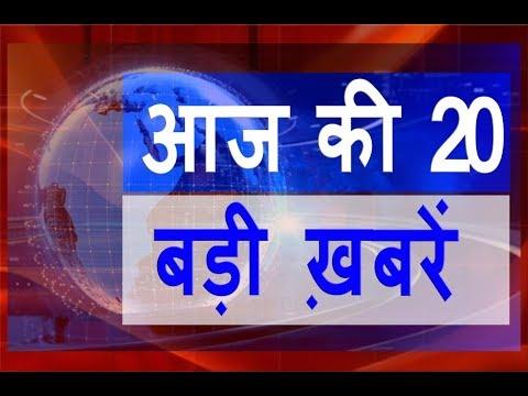 एक किल्क में आज की बड़ी खबर | Live News | Toady top 20 news | Daily news | News | MobileNews 24.