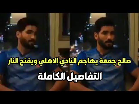 العرب اليوم - شاهد: صالح جمعة يهاجم النادي الاهلي ويخرج عن صمته