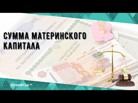 Сумма материнского капитала