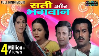 सती और भगवान || Sati aur Bhagwan || Hindi Full HD Devotional Movie - Download this Video in MP3, M4A, WEBM, MP4, 3GP
