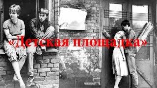 """""""Детская площадка"""" 1986 год ( социальная драмма)"""