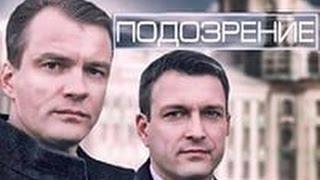 Подозрение фильм целиком детективы боевики русские 2015 новинки detektivi boeviki russkie