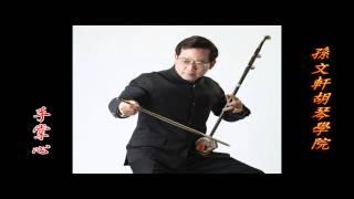 手掌心(蘭陵王片尾曲)-孫文軒二胡/erhu/chinese music