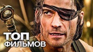 ТОП-20 ЛУЧШИХ ФИЛЬМОВ (2016) - YouTube