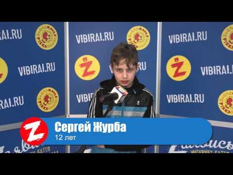 Сергей Журба, 12 лет