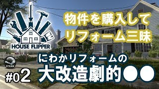 【House Flipper】#2 にわかリフォームの大改造劇的●● / PC Game - steam