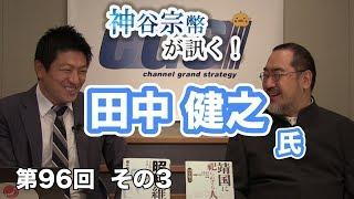 第96回② 田中健之氏:朝鮮の情勢と日本との関係