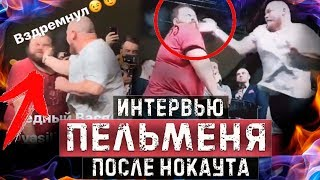Пельменя вырубили пощечиной: интервью после нокаута и хинкали   Safonoff