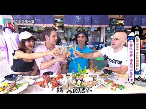 愛玩客介紹台南