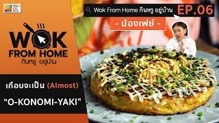"""สุดขนลุก!! กับเมนู """"เกือบจะเป็น O-KONOMI-YAKI"""" By น้องเฟย์ [EP.6] WOK FROM HOME กินหรู อยู่บ้าน"""