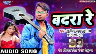 Velentine's Day Special Song 2019 - बदरा रे - Badra Re - Sunil Yadav Surila -Bhojpuri Love Song 2019