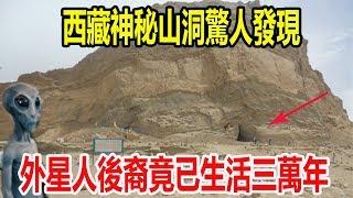西藏神秘山洞驚人發現,外星人後裔竟已生活三萬年,離奇內幕全球為之震驚!