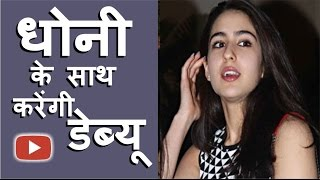 "Confirmed! ""Sara Ali Khan"" Is Actor Ke Sath Karne Wali Hain Debut 