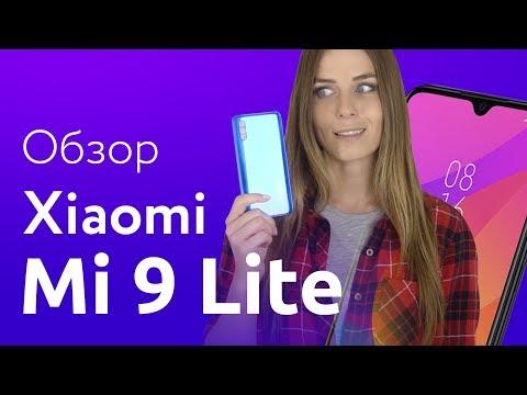 Xiaomi Mi 9 Lite — Самый честный Обзор от Алены Русь!