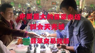 中国最大的翡翠批发市场,四会天光墟翡翠夜市热闹非凡,小伙子淘翡翠一晚上花了2600块钱