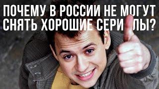 Почему в России не могут снять хорошие сериалы?