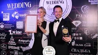 """Riviera Wellness Resort победитель в номинации """"Лучший отель для свадьбы"""" Wedding Awards Черноземье"""