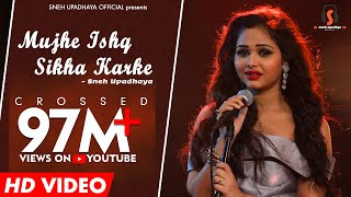 Muje Ishq Sikha Karke (Cover Song)    Sneh Upadhaya
