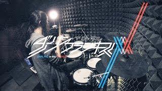 【ダーリン・イン・ザ・フランキス】中島美嘉 x HYDE - KISS OF DEATH フルを叩いてみた / DARLING in the FRANXX OP full Drum Cover