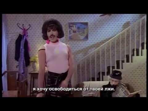 Queen - I Want To Break Free - русские субтитры
