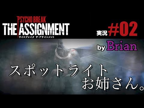 【ホラー】BrianのPsychoBreak-The Assignment-実況#02【Brian'd Show】