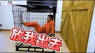 #18【谷阿莫Life】壞人的狗籠真的能關住我嗎?