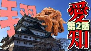 三周年記念愛知観光してきた。第2話「名古屋城と幻の手羽」