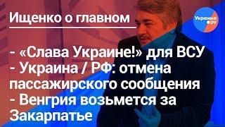 Ищенко о главном#12: новое приветствие для ВСУ, отмена пассажирского сообщения