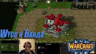 "Wycc и Банда в ""Warcraft 3: Castle Fight""●(Стрим TaeRss)"