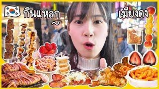 กินแหลกแดกยับ..กับสตรีทฟู้ดเกาหลี @เมียงดง 🇰🇷