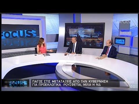 Focus – Έφη Αχτσιόγλου – Κωστής Χατζηδάκης | 06/06/2019 | ΕΡΤ