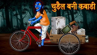 चुड़ैल बनी कबाड़ी | Hindi Stories | Kahaniya in Hindi | Horror Stories | Hindi Moral Stories |Kahani