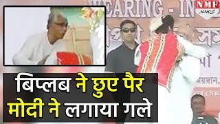 Biplab ने PM Modi और Manil Sarkar के छुए पैर, Modi ने लगाया गले...