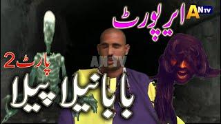 Baba Nila Pila Part 2 Bay AN TV 2018