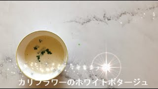宝塚受験生のダイエットレシピ〜カリフラワーのポタージュ〜