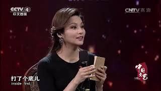 20160611 中国文艺  向经典致敬 本期致敬人物——表演艺术家 李明启(上)