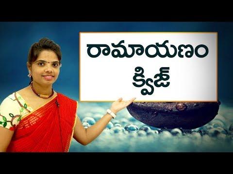 Quiz on Ramayanam: రామాయణం క్విజ్: Learn Telugu