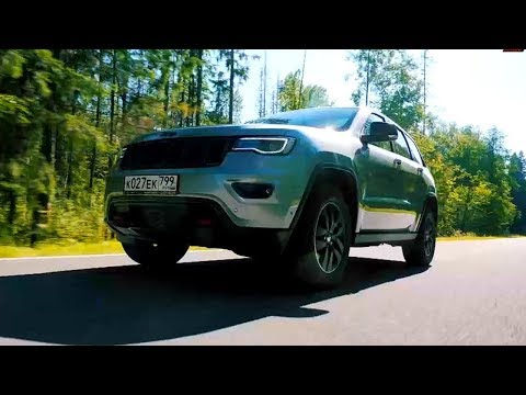 Jeep Grand Cherokee Trailhawk 4dr 4x4 2019 Наши тесты