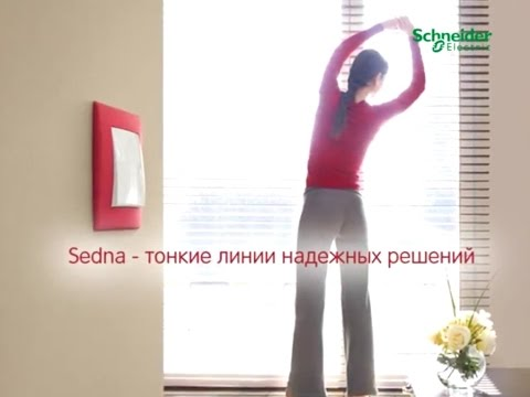 Sedna от Schneider Electric