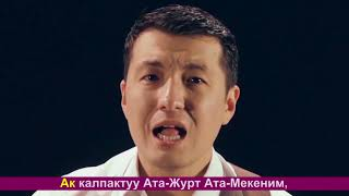 Анонс | Абир Касенов | Авто Караоке | Эрмек Нурбаев | Канала жазыл