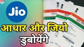 Aadhar से Jio का SIM खरीद कर मौज लिया है तो मुसीबत भी उठानी होगी...