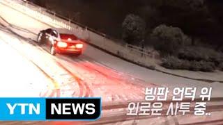 [영상] 눈 내린 언덕길 '체감 높이는 에베레스트' / YTN