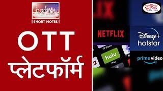 OTT Platform - To The Point