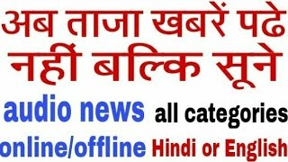 Listen audio news/newspaper all categories hindi or english. अब समाचार सुने हिंदी या इंग्लिश में .